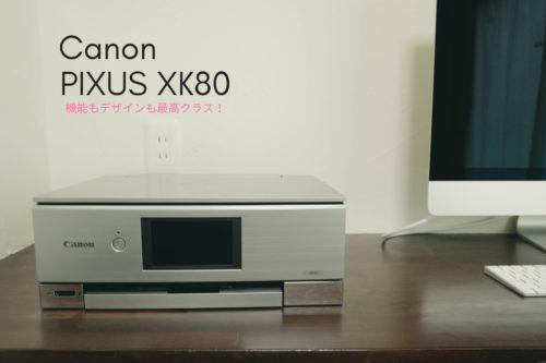 キャノンPIXUS『XK80』は機能だけでなくデザインも最高クラスのプリンター【レビュー】