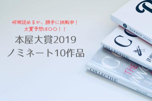 本屋大賞2019ノミネート10作品中何冊読めるか勝手に挑戦、勝手に予想中