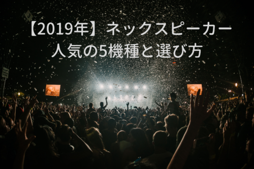 【2019年】ネックスピーカーの選び方/人気の機種とおすすめはこれ!