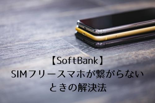 【ソフトバンク】電話はできるけれど、ネットに繋がらないときの解決法【Android】