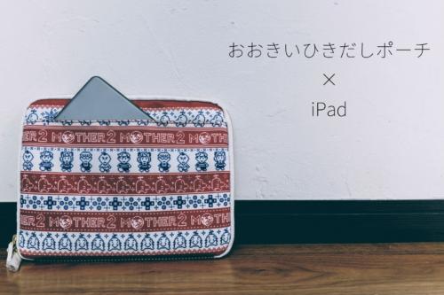 【ほぼ日】おおきいひきだしポーチに入るiPadのサイズまとめ