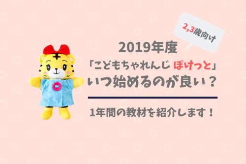 【2019年】2・3歳「こどもちゃれんじぽけっと」はいつ始めるのが良いか?1年間の付録を解説!