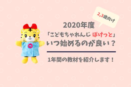 【2020年】2・3歳「こどもちゃれんじぽけっと」はいつ始めるのが良いか?1年間の付録を解説!