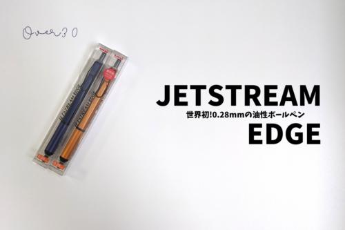 待ってました!!!0.28mmの油性ボールペン「ジェットストリームEDGE(エッジ)」